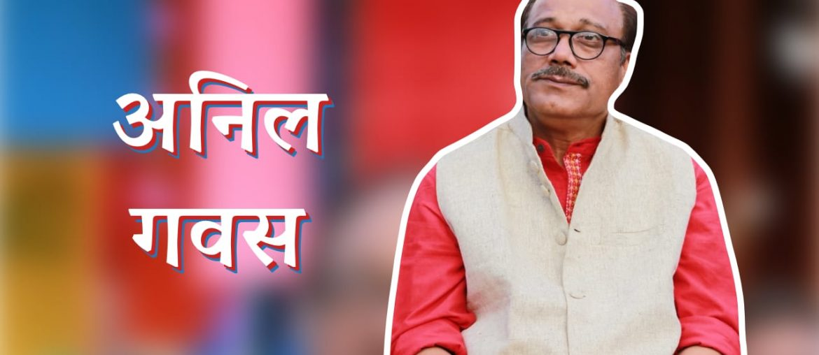 Anil Gawas Interview